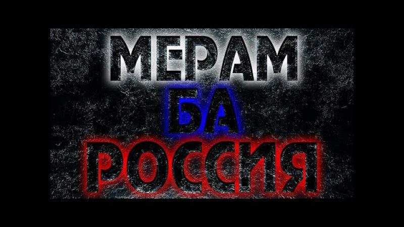 Вохидчони Кулоби- Россия Москва-Питер