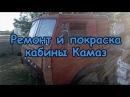 Ремонт и покраска кабины Камаз Remont i pokraska kabini Kamaz
