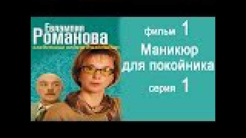 Евлампия Романова Следствие ведет дилетант фильм 1 Маникюр для покойника 1 серия