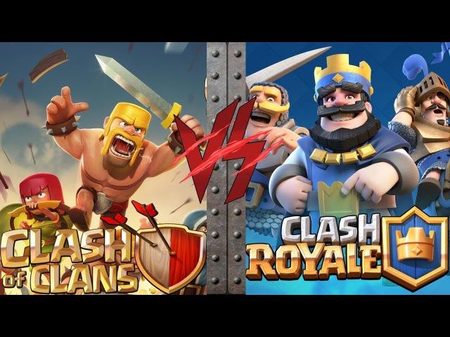 Рэп Баттл - Clash of Clans vs Clash Royale (Клэш оф Кланс vs Клеш Рояль)
