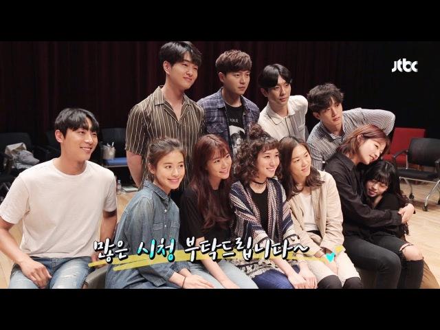 [메이킹] 다시 만나 더 반갑다…'청춘시대2' 대본리딩 현장 공개!