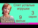 Даша Васильева Любительница частного сыска Фильм 9 Спят усталые игрушки 3 часть