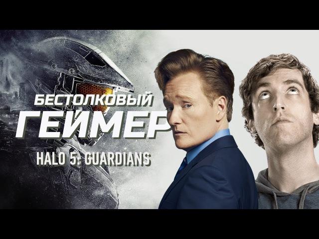 Бестолковый геймер. Halo 5: Guardians и «Кремниевая долина» (русская озвучка Clueless Gamer)