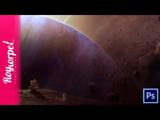 Photoshop manipulation time lapse - Exoplanet