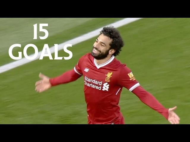 Мо Салах - 15 голов в 20 играх