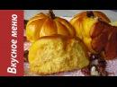 Тыквенные булочки Тыковки. Тыквенные цветочки. /Sweet roll of pumpkin Вкусное меню 12