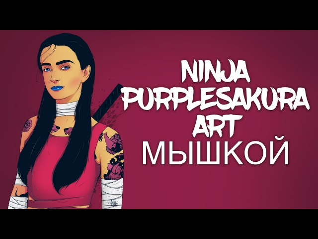 NINJA / Purple Sakura ART Александра Киевская😍