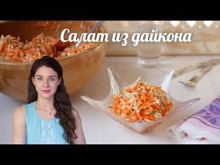 Салат из дайкона с морковью. Простой рецепт для здоровья!