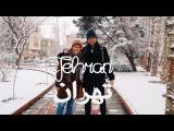 IRAN VLOG #2 24 часа в Тегеране