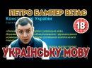 Петро Бампер вітає українську мову