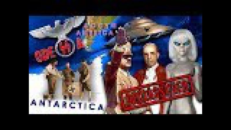 Альцион Плеяды 64: Антарктида,секретные проекты, базы нацистов-пришельцев, Анене ...