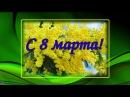 Красивое поздравление для милых дам с Днем 8 марта 8марта