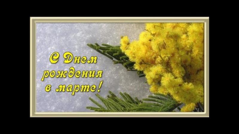 С Днем рождения в марте. Красивое поздравление