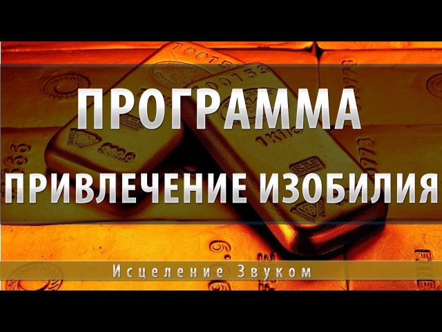 Программа Привлечение Изобилия Школа Космомагов Игоря Андреева