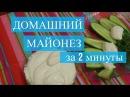 Вкусный Домашний Майонез за 2 минуты