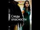 Следы опасности (2010) триллер, понедельник, кинопоиск, фильмы , выбор, кино, приколы, ржака, топ