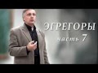 Пякин В. В. Теоретический семинар ЭГРЕГОРЫ часть_7 из 8