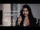 Дневники вампираМузыкальная нарезка 6