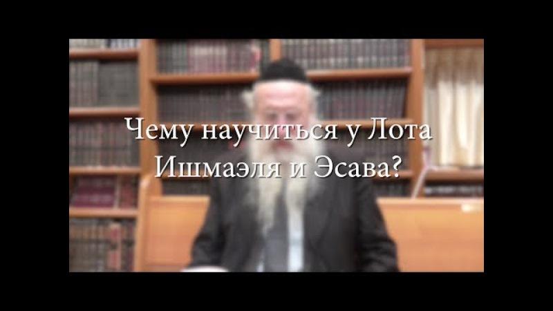 Чему научиться у Лота Ишмаэля и Эсава?