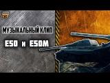 Музыкальный клип | Фрагмуви | e50 и e50m