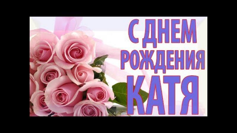 С днем рождения екатерина поздравления открытки 65