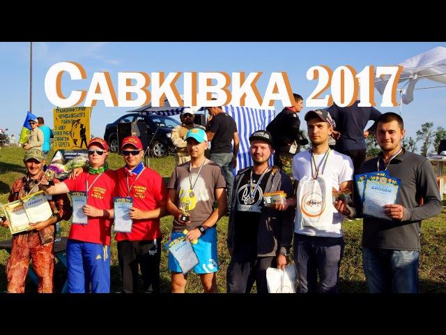Традиційній турнір Чорнобаївського району з берегової ловлі хижака спінінгом з смотреть онлайн без регистрации