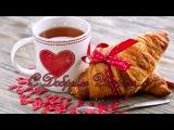 Доброе утро! Поздравление с добрым утром! Чашка утреннего кофе!
