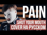 Pain - Shut your mouth (by Radio Tapok)