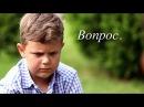 19. Вопрос (Урок проповеди) - Детские короткие истории