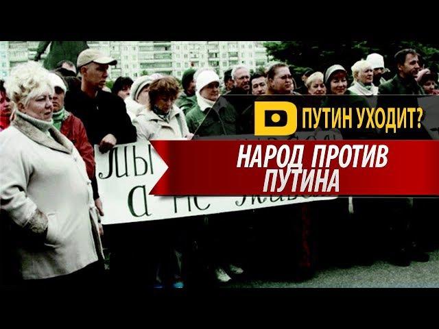 Жесть! Народ против Путина! Путин уходит?