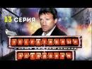 Оперативный псевдоним 13 серия
