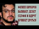 Филипп Киркоров выпивает, делает селфи и вдруг начинает драться .