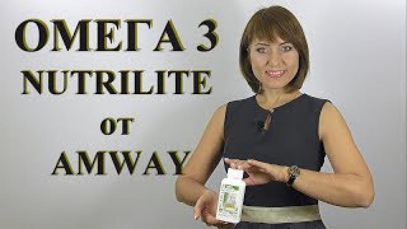 ОМЕГА 3 NUTRILITE от AMWAY