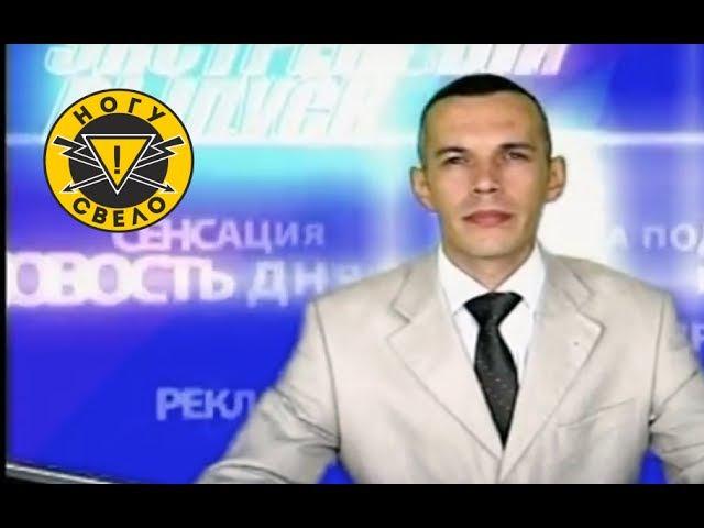 Ногу Свело! - Рекламное место сдается (Your ad could be here)