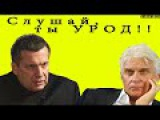 Владимир Соловьёв Жестко Унизил Тинькова ( Тинькофф Банк)
