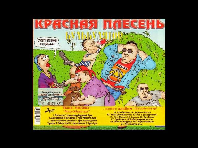 КРАСНАЯ ПЛЕСЕНЬ - БУЛЬБУЛЯТОР - 2004 - 38 ПОЛНЫЙ АЛЬБОМ - РЕМАСТЕРИНГ