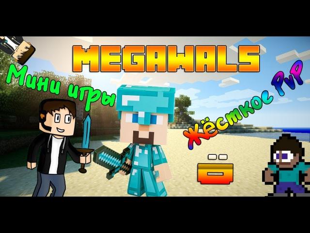 Мини игры MegaWals (Жёсткое PvP)