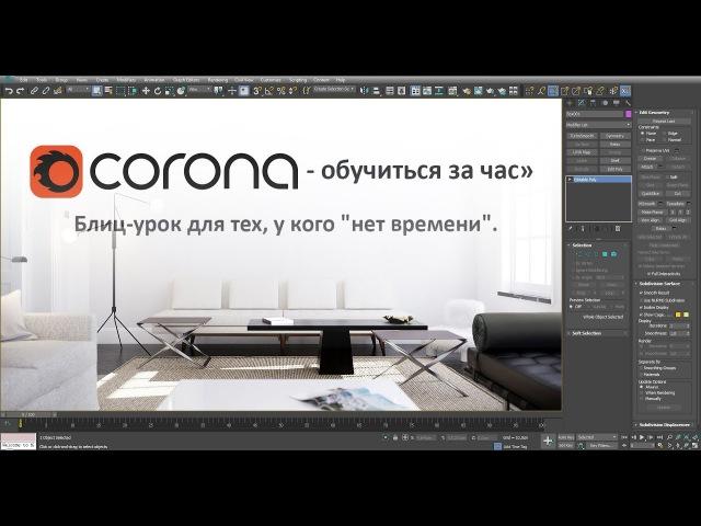 Визуализатор Corona - обучиться за час. Блиц-урок для тех, у кого нет времени.