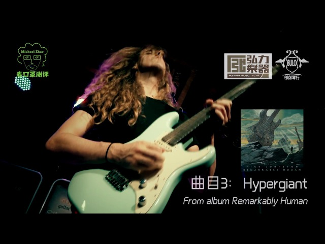 Nick Johnston 2017 Schecter Guitar Clinic Tour in China