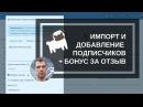 Senler Инструкции - Импорт подписчиков (Метка меняется)
