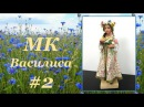 МК Василиса-красавица. Часть 2