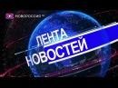 """Лента Новостей на """"Новороссия ТВ"""" 24 сентября 2017 года"""