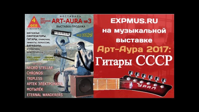 Выставка Арт-Аура-2017: стенд Советские гитары
