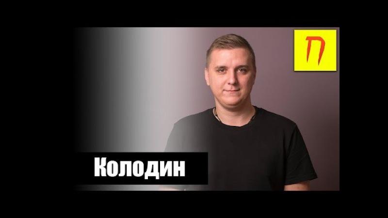 Дмитрий Колодин — о Pornhub, UFC и Aviasales, письме сумасшедшей и ненависти к протестующи...
