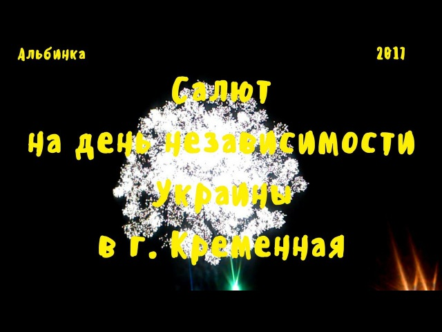 Салют на день независимости Украины в г. Кременная 2017