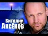 Виталий Аксёнов Разговор