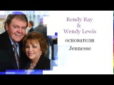 Randy Ray and Wendy Lewis Основатели Jeunesse