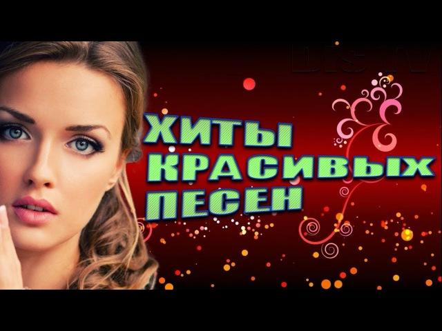 ХИТЫ КРАСИВОГО ШАНСОНА / КРАСИВЫЕ РУССКИЕ ПЕСНИ ДЛЯ ДУШИ!