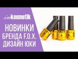 Новинки F.O.X. коллекция Platinum Effect и Thermo+ дизайн ЮКИ