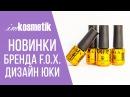 Новинки F.O.X. коллекция Platinum Effect и Thermo дизайн ЮКИ